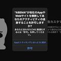 Photos: AbemaTVアプリをインストールしようとしたらトラッキング許可通知 - 2