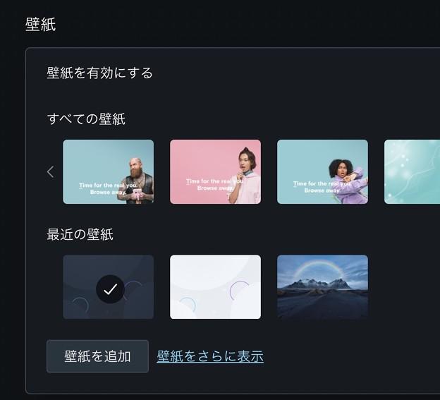 Opera 76:壁紙にPR素材!?