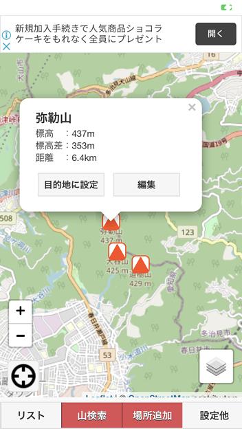 山登りに便利なOpenStreetMap活用アプリ「あの山へ!」- 3:山の情報を表示可能
