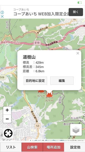 山登りに便利なOpenStreetMap活用アプリ「あの山へ!」- 4:山の情報を表示可能