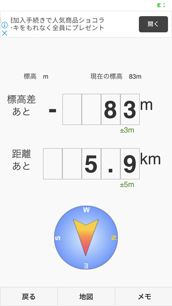 山登りに便利なOpenStreetMap活用アプリ「あの山へ!」- 1:目的地までの距離や方向、高低差を表示可能