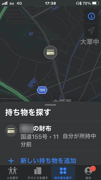探すアプリでAirtagを付けた財布を追跡 - 3