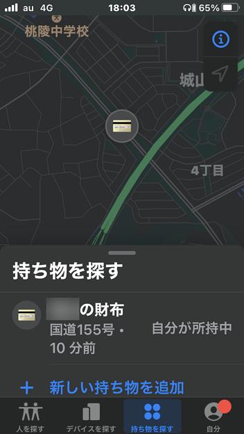 探すアプリでAirtagを付けた財布を追跡 - 6