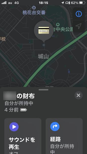 探すアプリでAirtagを付けた財布を追跡 - 9
