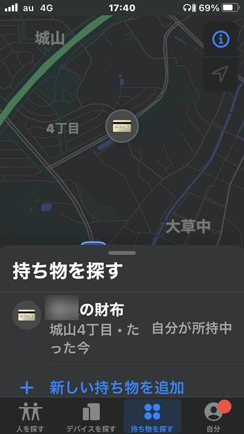 探すアプリでAirtagを付けた財布を追跡 - 5