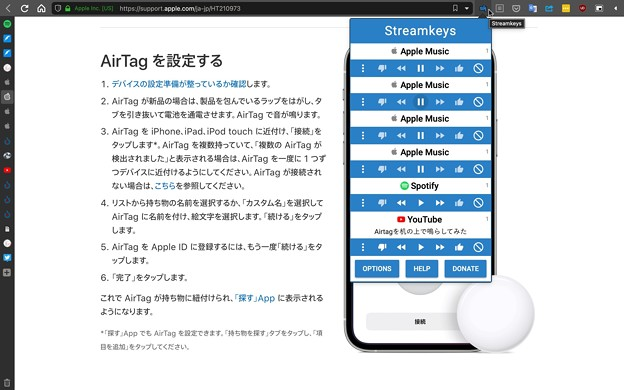 Apple公式サイト表示するとなせ?かstreamkeysに「Apple Music」!? - 1