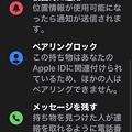 Photos: 探すアプリ:Airtagの紛失モードの設定 - 2