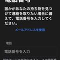 Photos: 探すアプリ:Airtagの紛失モードの設定 - 3
