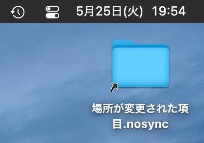 macOS BigSur:アップデートのたびに作られる「場所が変更された項目」と言うエイリアス - 1