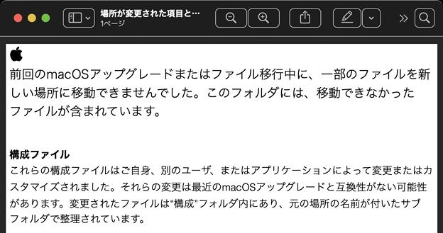 macOS BigSur:アップデートのたびに作られる「場所が変更された項目」と言うエイリアス - 3(説明)