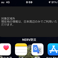 Photos: NERV防災アプリのウィジェットがなぜか対象区域外!?