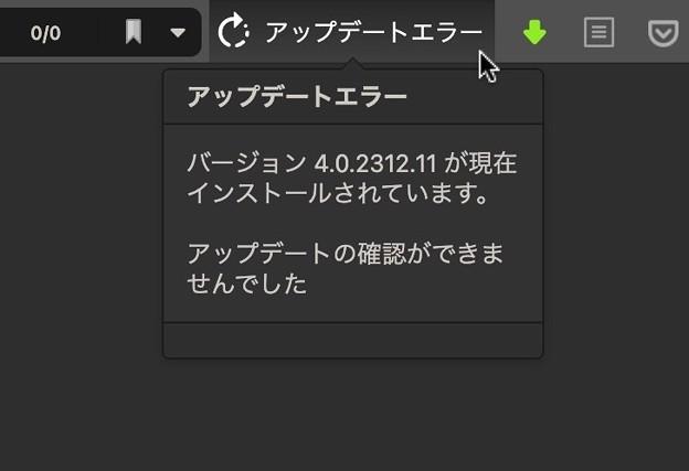 Vivaldi 4.0.2312.11:アップデートエラー時アドレスバーに表示