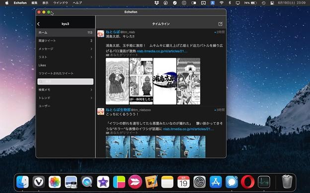M1 Macbook Air:iPad版Echofonが結構使いやすい! - 1