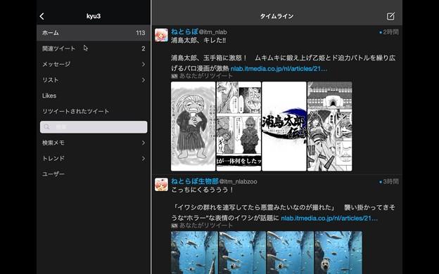 M1 Macbook Air:iPad版Echofonが結構使いやすい! - 2(フルスクリーン表示)