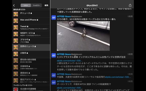 M1 Macbook Air:iPad版Echofonが結構使いやすい! - 4(リスト)