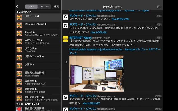 M1 Macbook Air:iPad版Echofonが結構使いやすい! - 6(リスト)