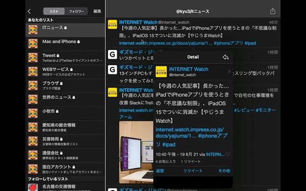 M1 Macbook Air:iPad版Echofonが結構使いやすい! - 7(個別ツイートのポップアップ)