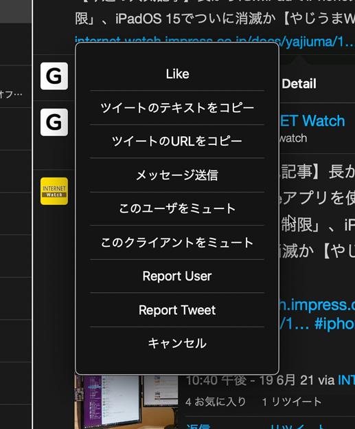 M1 Macbook Air:iPad版Echofonが結構使いやすい! - 10(その他メニュー)