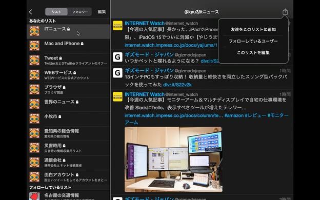 M1 Macbook Air:iPad版Echofonが結構使いやすい! - 11(リストのメニュー)