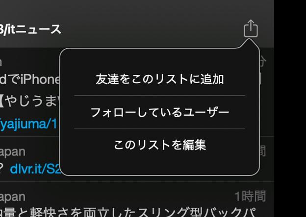 M1 Macbook Air:iPad版Echofonが結構使いやすい! - 12(リストのメニュー)