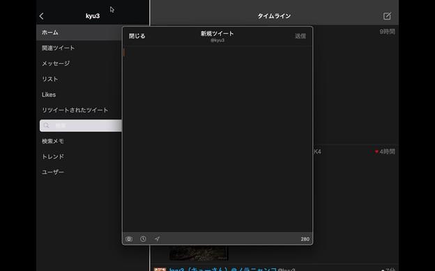 M1 Macbook Air:iPad版Echofonが結構使いやすい! - 13(ツイート入力欄)