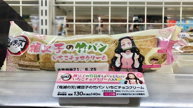 ローソンに『鬼滅の刃』禰豆子コラボのパン