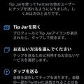 Photos: Twitter、投げ銭機能「Tip Jar」- 1:説明