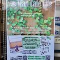 Photos: コンビニに貼られてた保護犬カフェのポスター