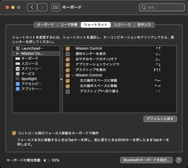 macOS BigSur:システム環境設定 > キーボード > ショートカット