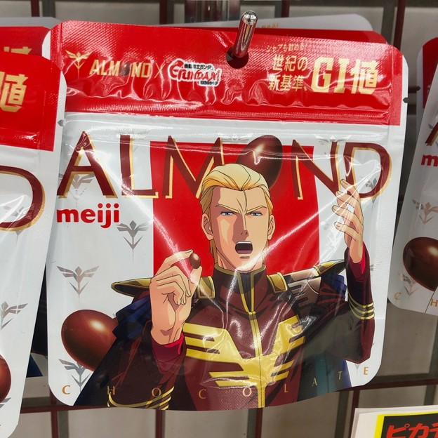 『逆襲のシャア』コラボの明治アーモンドチョコレート - 1