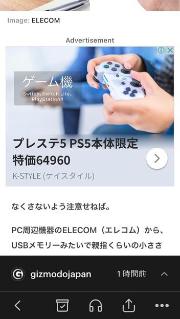 PS5転売業者(もしくはフィッシング業者?)が出してる広告 - 1