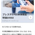 Photos: PS5転売業者(もしくはフィッシング業者?)が出してる広告 - 1
