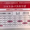 JR勝川駅前から出てるワクチン接種会場(県営名古屋空港)への直通シャトルバスの運行日案内(2021年7月中旬~8月中旬)