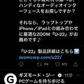 Photos: 広告(プロモーション)と普通のツイートが見分けにくくなったTwitter新デサ?イン(2021年8月)