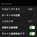 Photos: iOS 14.7.1:ミュージックアプリに「ドルビーアトモス」の設定