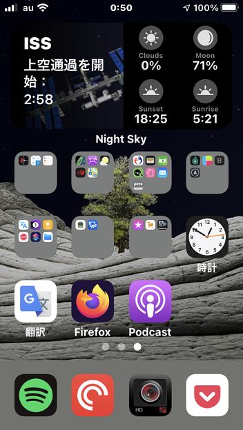 Night Skyのホーム画面ウィジェット - 3
