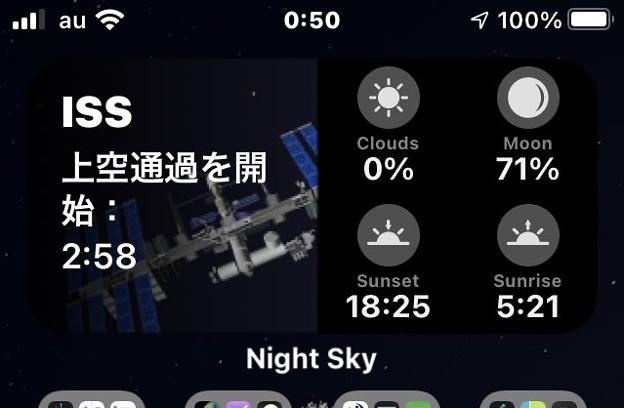 Night Skyのホーム画面ウィジェット - 4:ISSの通過予定も表示!