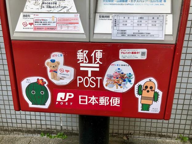 市のサボテンキャラのシールが貼られてたJR勝川駅前のポスト - 2