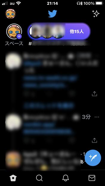 Twitter公式アプリの上部にTwitterスペースの通知が再び!?