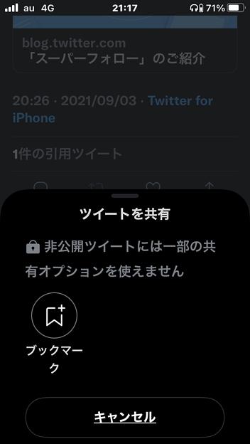 Twitter公式アプリ 8.81:非公開ツイートの共有制限(URLコピーできず)