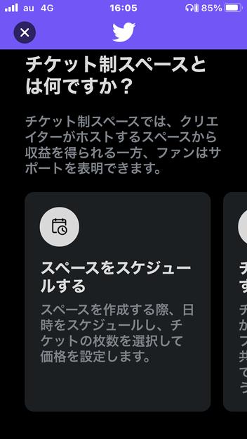 Twitter公式アプリ 8.81:収益を得る - 3(チケット制スペースの説明)