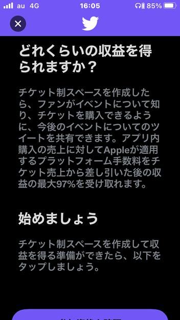 Twitter公式アプリ 8.81:収益を得る - 4(チケット制スペースの説明)