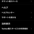 Twitter公式アプリ 8.81:メニューに購入内容が追加 - 2