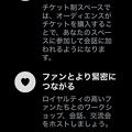 Twitter公式アプリ 8.81:収益を得る - 2(チケット制スペースの説明)