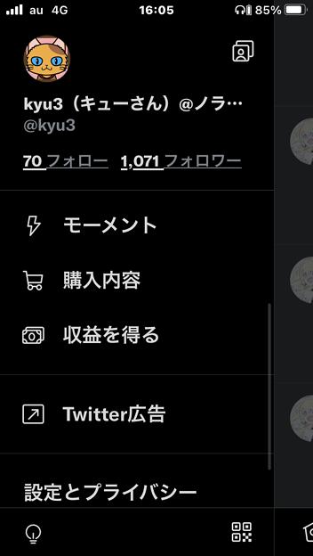 Twitter公式アプリ 8.81:メニューに購入内容が追加 - 1