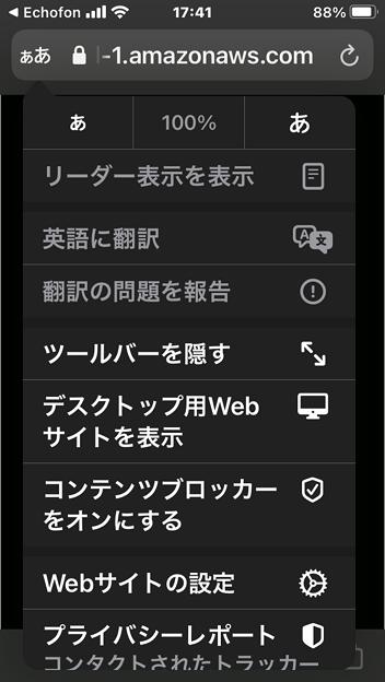 iOS 14のSafari:ツールバーを隠すメニュー