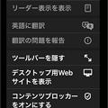 Photos: iOS 14のSafari:ツールバーを隠すメニュー