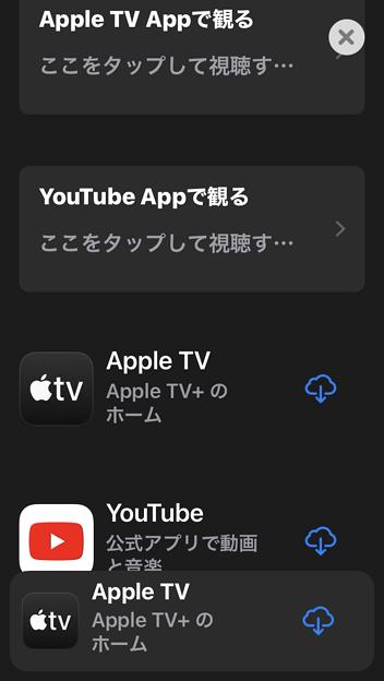 App StoreにApple Event(2021年9月)の告知 - 2