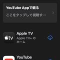 Photos: App StoreにApple Event(2021年9月)の告知 - 2