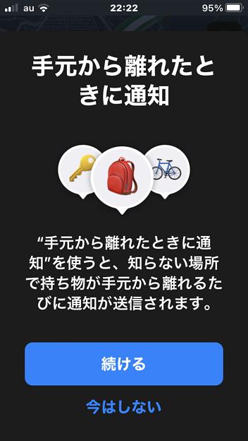iOS15 探すアプリ:手元から離れた時通知可能に(除外も可能) - 1